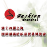 2008第十四屆上海國際服裝紡織品貿易博覽會
